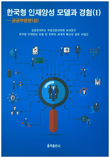 한국형 인재양성 모델.jpg